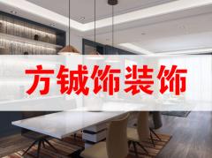 黑龙江省方铖饰建筑装饰设计有限公司