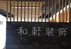 邯郸市和轩装饰装修工程有限公司