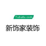 辽阳新饰家装饰工程有限公司