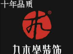 深圳市九木堂裝飾有限公司