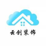 韶关市云创装饰工程有限公司