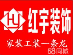 赤峰红之宇装饰工程有限公司