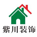 曲靖紫川装饰工程有限公司