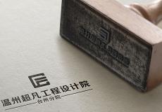 温州超凡工程设计院有限公司台州分院