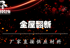 南京榮恒裝飾(翻新)無錫分公司
