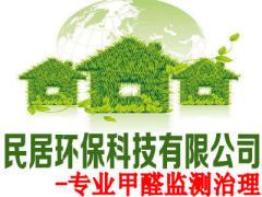 齐齐哈尔市民居环保科技有限公司