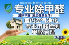 潍坊品润环保科技有限公司
