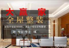 湘潭市雨湖區大贏家全屋整裝服務部