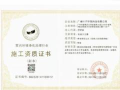 北京博新创恒环保科技有限公司