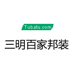 福建省三明市百家邦裝飾工程有限公司