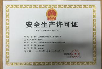 上海静域装饰设计工程有限公司资质证明