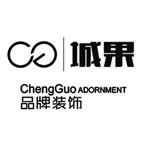 深圳市城果装饰设计有限公司