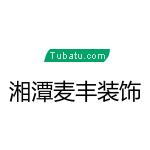湘潭麥豐裝飾有限公司