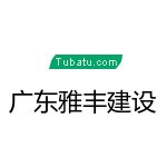 鞍山東唐裝飾工程有限公司遼陽分公司