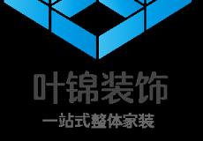 徐州叶锦装饰工程有限公司