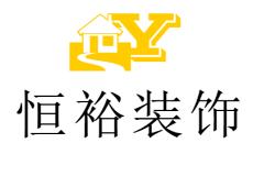 长垣县恒裕装饰有限公司