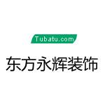 鞍山市東方永輝裝飾設計工程有限公司