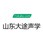 山东大途声学环保科技有限公司