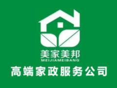 山西永潤保潔服務有限公司