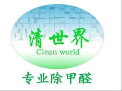 清世界环保科技