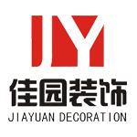 貴州快樂佳園裝飾工程有限公司
