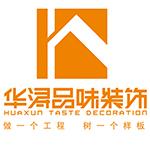 晉江華潯品味裝飾公司