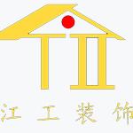 咸宁江工装饰工程有限公司