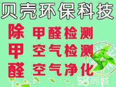 浙江贝壳环保科技有限公司