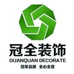 南京冠全装饰工程有限公司盐城分公司