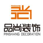 江门品尚装饰设计工程有限公司