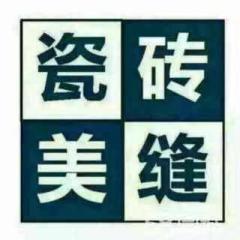 通化市東昌區萬幫家政服務中心