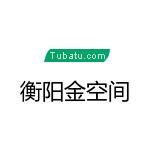 湖南長沙金空間裝飾實業有限公司衡陽分公司