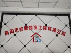 南陽市祥鼎裝飾工程有限公司