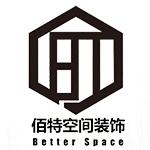 武汉佰特空间建筑装饰工程有限公司