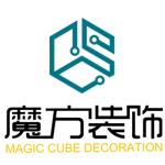 漢中魔方裝飾工程有限責任公司