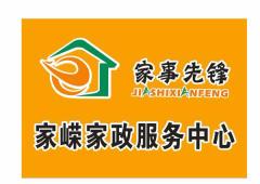 邵陽市雙清區家嶸家政服務中心