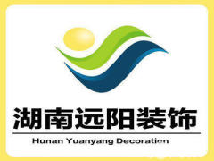 湖南遠陽裝飾設計有限公司