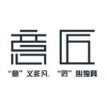 内蒙古意匠装饰工程有限公司