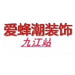 九江愛蜂潮裝飾工程有限公司