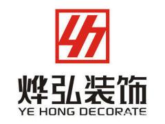 海南燁弘裝飾設計工程有限公司
