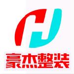 江蘇豪杰建設工程有限公司