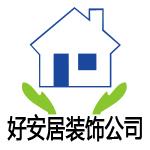 惠州市好安居装饰设计工程有限公司