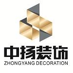 南昌市中扬装饰工程有限公司