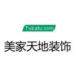 贵州凤冈美家天地装饰设计有限公司