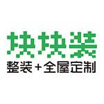 塊塊裝(北京)裝飾裝修工程有限公司廣州分公司