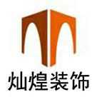 福建省燦煌建筑裝飾工程有限公司