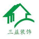 南县三益装饰工程有限公司