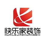 贵州快乐家装饰工程有限公司