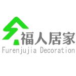 撫州市臨川區福人居家裝飾設計有限公司