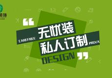 南京冠全裝飾工程有限公司揚州分公司